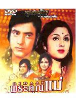พระคุณแม่ HIDDAAI วีซีดีภาพยนตร์อินเดีย
