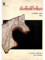 บันทึกฮิโรชิม่า : เขียนโดย นพ.มิจิฮิโกะ ฮาจิยา แปลโดย นพ. สมอาจ วงษ์ขมทอง