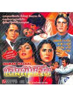 เดิมพันชีวิต NAMAK HALAAL วีซีดีภาพยนตร์อินเดีย