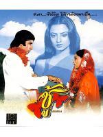 ชู้ SILSILA วีซีดีภาพยนตร์อินเดีย