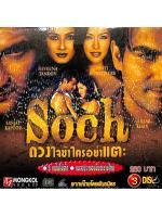 ดวงใจข้าใครอย่าเเตะ Soch วีซีดีภาพยนตร์อินเดีย