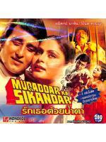 รักเธอด้วยน้ำตา MUQADDAKA SIKANDA วีซีดีภาพยนตร์อินเดีย