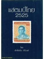 แสตมป์ไทย 2525 : ศักดิ์เสริม ศิริวงศ์