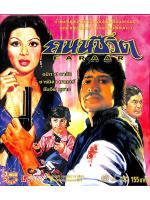 ถนนชีวิต FARAAH วีซีดีภาพยนตร์อินเดีย