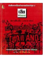 บันทึกการเมือด้วยลายเส้นการ์ตูน 3 : เซีย ไทยรัฐ เเละ ชาลี ศรีพุทธาธรรม
