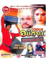 อมิตาบ กรรมกรเต็มขั้น COOLIE วีซีดีภาพยนตร์อินเดีย