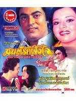 มนต์รักฝังใจ HUM KISSE KUM NAHEEN วีซีดีภาพยนตร์อินเดีย