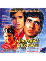 น้ำตาพ่อ น้ำใจเพื่อน NAMAK HARAAM วีซีดีภาพยนตร์อินเดีย