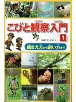 หนังสือ ไม่ทราบชื่อเรื่อง (ภาษาญีปุ่น) こびと観察入門〈1〉