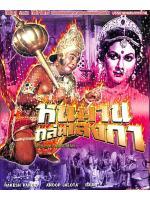 หนุมานถล่มลงกา Mahabali HANUMAL วีซีดีภาพยนตร์อินเดีย