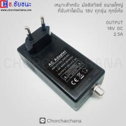 Adapter หม้อแปลงมัลติสวิตซ์ 18V 2.5A