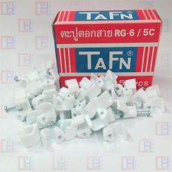 กิ๊ฟตอกสาย RG6 แบบกล่อง 50 ตัว TAFN