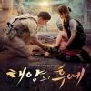 Descendants of the Sun 4 DVDจบ ลดบิต ซับไทย [ซงจุงกิ/ซองเฮเคียว]