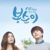 Bong Soon - A Cyborg in Love 1 DVD จบ [ซับไทย] [12ตอนจบ] คยูฮยอน Super Junior