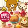 [SOLD OUT] รีเมนท์อาหารจำลอง ชุดหมีลีลัคคุมาโฮมเมด 8 แบบ Re-Ment Rilakkuma Homemade Cooking