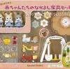 ซิลวาเนียน กิ๊ฟเซ็ท ชุดรวมอนุบาลซิลวาเนียน (JP) Sylvanian Families Kindergarten Set