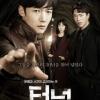 Tunnel 4 DVDจบ [ซับไทย] [ชเวจินฮยอก/ลียูยอง/ยุนฮยอนมิน]