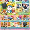 รีเมนท์ของจิ๋วโดราเอมอน ชุดอุปกรณ์การเรียนโนบิตะ 8 แบบ Re-Ment Doraemon Nobita Room
