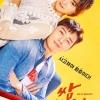 Fight for My Way 4 DVDจบ [ซับไทย] [พักซอจุน/คิมจีวอน]