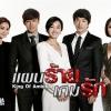 King Of Ambition แผนร้ายเกมรัก 6 DVD ภาพมาสเตอร์ เกาหลี โมเสียงไทย