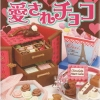 [SOLD OUT] Re-Ment ของจิ๋ว..ชุดกล่องชอคโกแลต 10 แบบ (Favorite Chocolate) V40