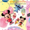 ReMent Disney Jyara Jyara Mascot รีเม้นของจิ๋ว พวงกุญแจรวมตัวเอกดีสนีย์ 8 ชิ้น