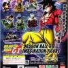 กาชาปอง เฮชจี ดรากอนบอล จีที อิมเมจิเนชัน ฟิกเกอร์ 6 แบบ (Dragonball GT Imagination)