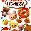 ของจิ๋วรีเมนท์ ชุดเบเกอรี่หมีลีลัคคุมา 12+1ชิ้น Re-Ment Rilakkuma Hon-Waka Bakery