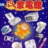 Re-Ment ของจิ๋ว เครื่องใช้ไฟฟ้าชุดที่ 2 มี 5 แบบ (Home Appliances Puchi)