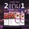 Amado Fiber อมาโด้ ไฟเบอร์ กล่องม่วง ดีท๊อกซ์ ซื้อ 2 กล่อง (แถมฟรีอีก 1 กล่อง)