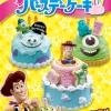 ReMent Pixar Character Birthday Cake รีเม้นอาหารจำลอง ชุดเค้กดีสนีย์พิกซาร์ 6 แบบ