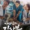 Romantic Doctor, Teacher Kim 5 DVD+ตอนพิเศษ [ซับไทย] [ฮันซอกกยู/ยูยอนซอก/ซอฮยอนจิน]