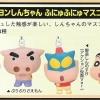 ชินจัง ฟุนิว ฟุนิว มาสคอต 4 แบบ (Creyon Funyu Mascot)