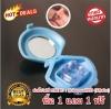 Nose Clip คลิปซิลิโคนติดจมูก ซื้อ 1 ชิ้น แถม ฟรี 1 ชิ้น ช่วยลดอาการนอนกรน นอนหายใจแรง อาการกรนทางจมูก ส่งฟรี แบบลงทะเบียน