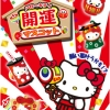 Re-ment Hello Kitty Good Luck Mascot รีเม้นอาหารจำลอง ชุดเครื่องรางคิตตี้ 10+1ชิ้น