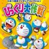 ReMent Doraemon Secret Tools Collection - Bikkuri Daisakusen รีเมนท์ ชุดโดราเอมอน 8แบบ
