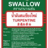 น้ำมันสนเชียงใหม่ น้ำมันผสมสี SWALLOW BRAND