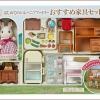 ซิลวาเนียนกิ๊ฟท์เซ็ท แม่กระต่ายช็อคโกแลตกับเฟอร์นิเจอร์ (JP) Sylvanian Families Starter Furniture Set