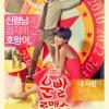 Lucky Romance 4 จบ ลดบิต ซับไทย [ฮวางจองอึม,รยูจอนยอล, อีซูฮยอก,ลีชองอา]