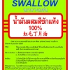 น้ำมันซักแห้ง WHITE SPIRIT ตรานกนางแอ่น SWALLOW BRAND