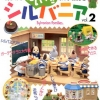 [SOLD OUT] หนังสือการฝีมือ Sylvanian Families Heart Warming Series Vol.2