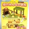 [SOLD OUT] ซิลวาเนียนมินิ โรงเรียนเซนต์จอห์น 4 กล่อง (JP) Sylvanian Families Sylvanian School Mini Playset