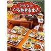 [หมดแล้ว] Re-Ment ของจิ๋ว..ชุดอาหารโรงเรียน 10 แบบ (School Food) V40