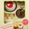 เค้กวันเกิดซิลวาเนียน (JP) Sylvanian Families Birthday Cake Set