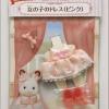 ซิลวาเนียน ชุดราตรีสีโอลโรสสำหรับพี่สาว D-15 (JP) Sylvanian Families Girl's Dress Pink