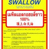 เมทิลแอลกอฮอล์ขาว แอลกอฮอล์ ตรานกนางแอ่น SWALLOW BRAND