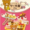 ReMent Rilakkuma Fluffy Cake Shop รีเมนท์อาหารจิ๋ว ชุดร้านเค้กหมีลีลัคคุมา 8แบบ