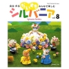 [SOLD OUT] หนังสือการฝีมือ Sylvanian Families Heart Warming Series Vol.8