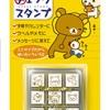 ตัวปั๊มฐานไม้รวมหมีลีลัคคุมาจิ๋วพร้อมกล่อง CK9-011 (Rilakkuma Mini Stamper)