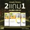 Amado Shireru อมาโด้ชิเรรุ ชามะนาว 2 กล่อง (แถมฟรีอีก 1 กล่อง)